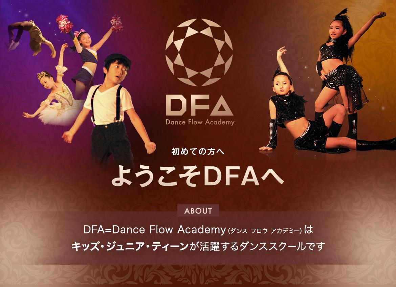 初めての方へ DanceFlowAcademyはキッズ・ジュニア・ティーンが活躍するダンススクールです